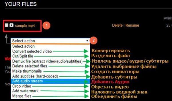 Ставим отметку рядом с нашим видео, нажимаем на вкладку «Select action», затем выбираем «Добавить аудио»