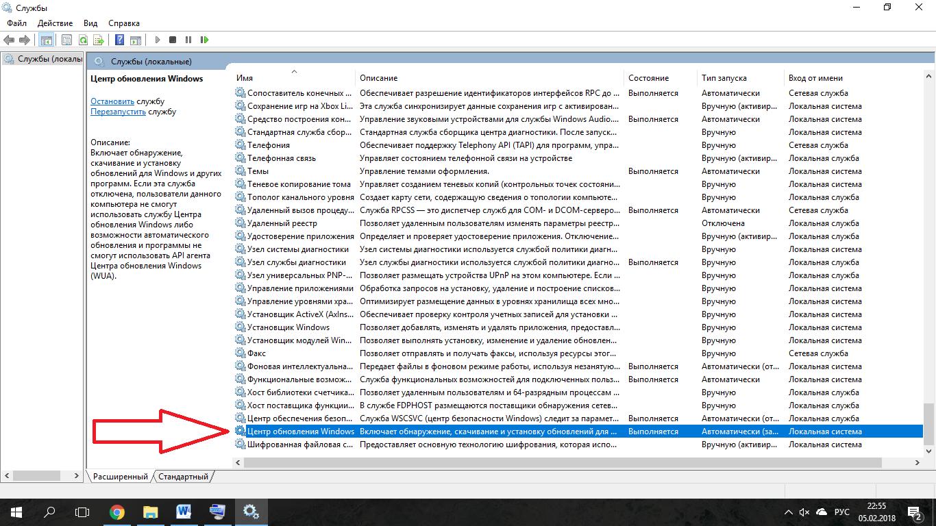 Строка «Центр обновления Windows»