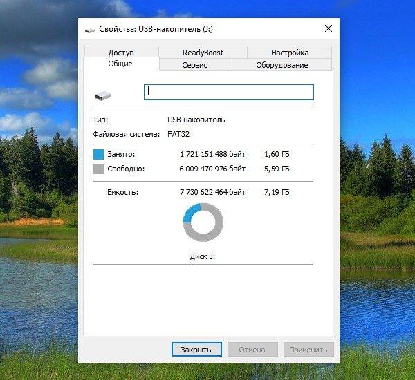 Свойства файловой системы