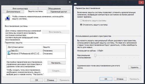 Удаляем файлы восстановления системы
