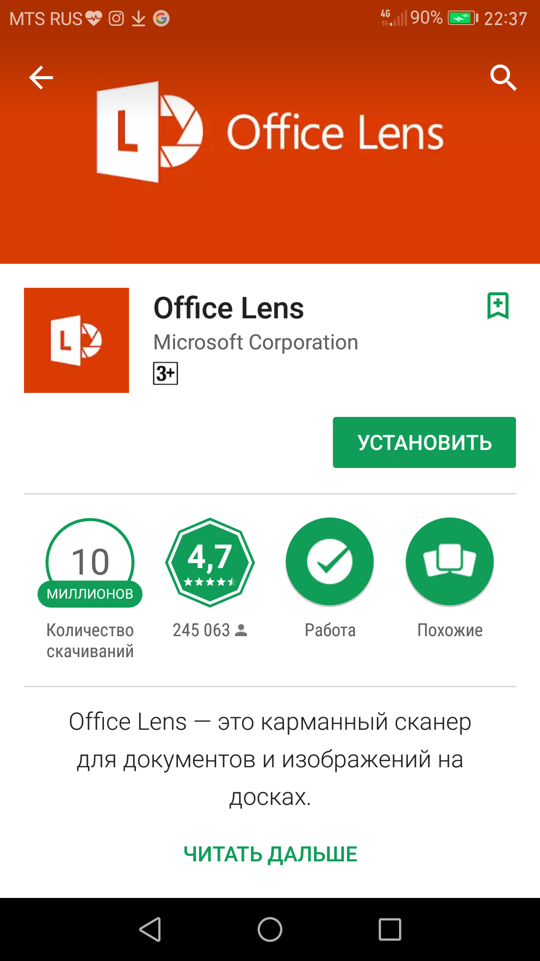 Устанавливаем приложение Office Lens