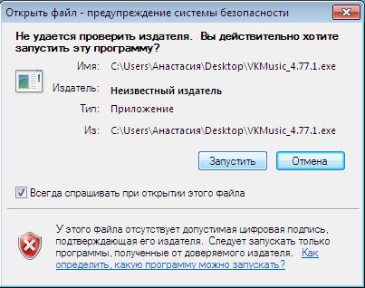 Устанавливаем программу VKMusic