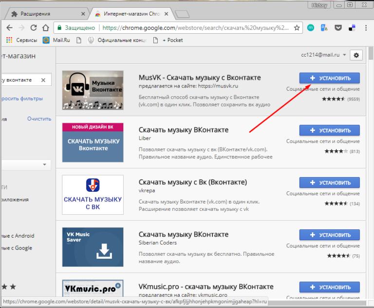 Фирменное приложение для скачивания, покупки и прослушивания музыки на андроид от google.