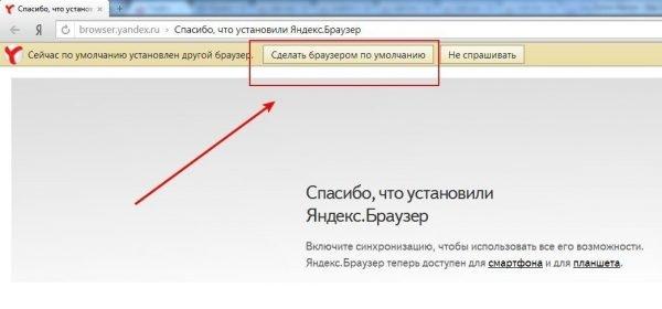 Установка Яндекса по умолчанию