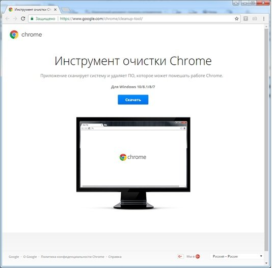 Утилита «Инструмент очистки Chrome»