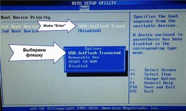 В «Boot Device Priority» выставляем наш носитель «USB Flash Drive»