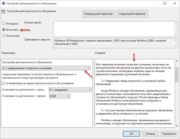 В «Настройках автоматического обновления» выбираем параметр «Уведомления о загрузке и установке»