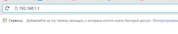 В адресной строке браузера вводим следующий адрес 192.168.1.1