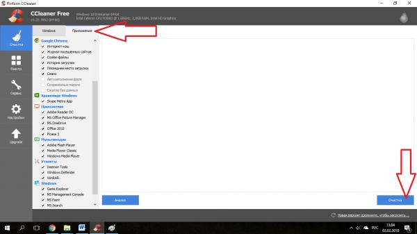 В меню «Приложения», отмечаем галочками все пункты кроме «Автозаполнение форм» и «Сохраненные пароли» и нажимаем кнопку «Очистка»