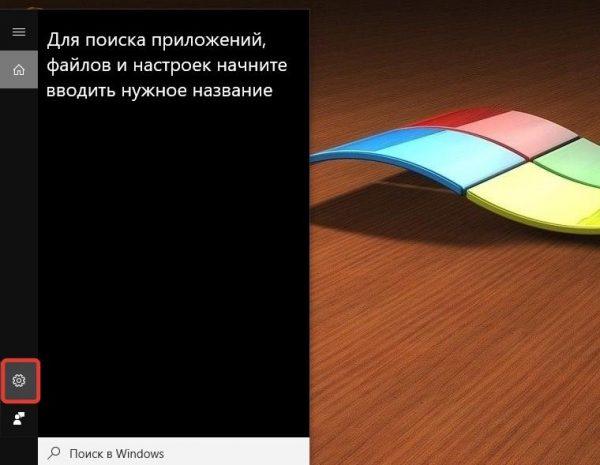В меню «Пуск» нажимаем левой клавишей мыши на иконку шестеренки