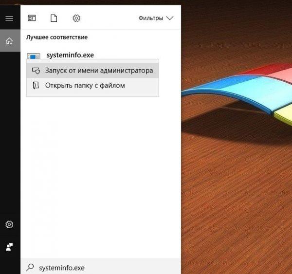 В меню «Пуск» вводим команду systeminfo.exe и запускаем файл от имени администратора