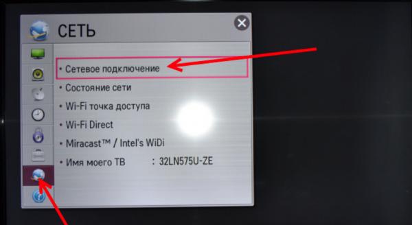 В меню телевизора включите режим Wi-FI