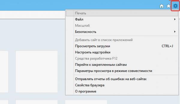 В окне браузера Internet Explorer переходим в «Настройки»