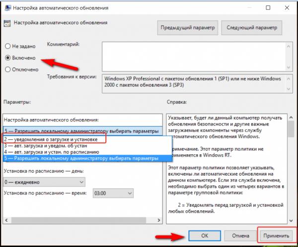 В параметрах «Настойки автоматического обновления» выбираем вариант 2, нажимаем «Применить», затем «ОК»
