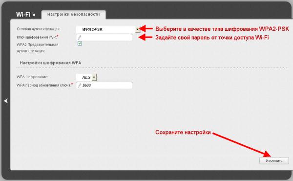 В поле «Ключ шифрования PSK» вводим новый пароль