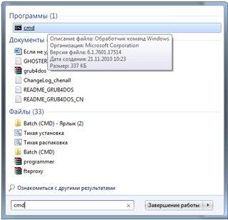 В строке «Найти программы и файлы» вводим команду cmd