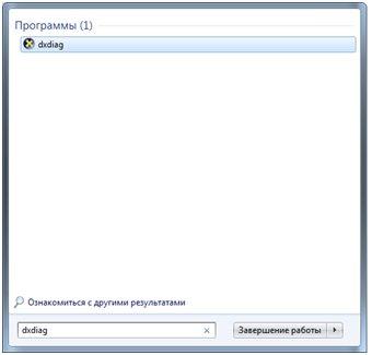 В строке «Найти программы и файлы» вводим команду dxdiag