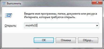 В строке ввода набираем «Msinfo32»