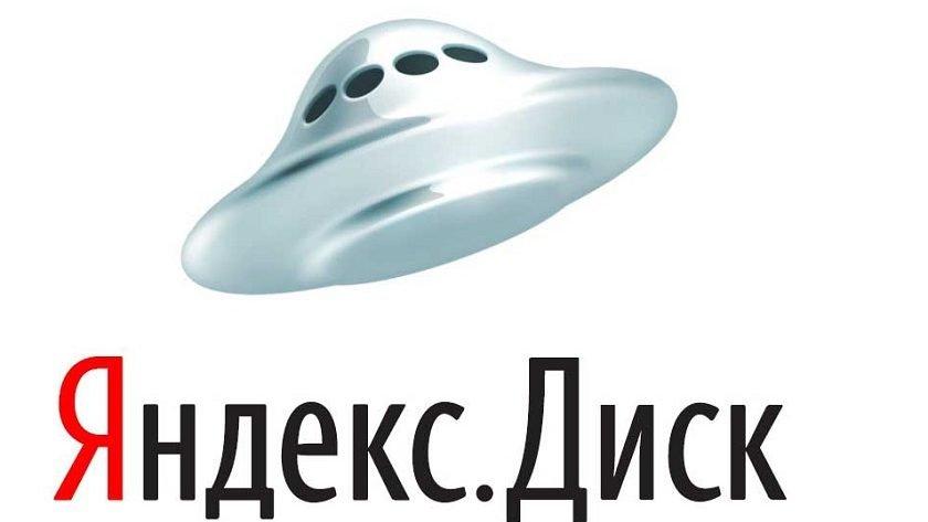 Важный и удобный сервис Яндекса – Яндекс.Диск