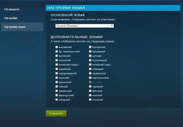 Во вкладке «Настройки языка» можно сменить язык интерфейса