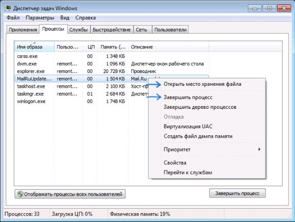 Во вкладке «Процессы» находим MailRuUpdater.exe, открываем место хранения файла, не закрывая появившееся окно снимаем задачу для этого элемента