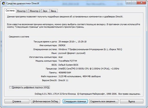 Во вкладке «Сведения о системе» расположена информация о модели Вашего ПК, установленной на нем ОС, процессоре и оперативной памяти