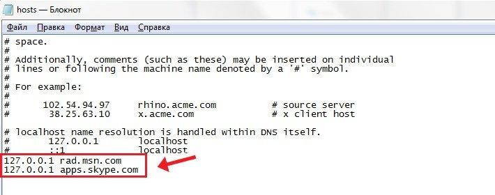 Вставляем команду в файл hosts