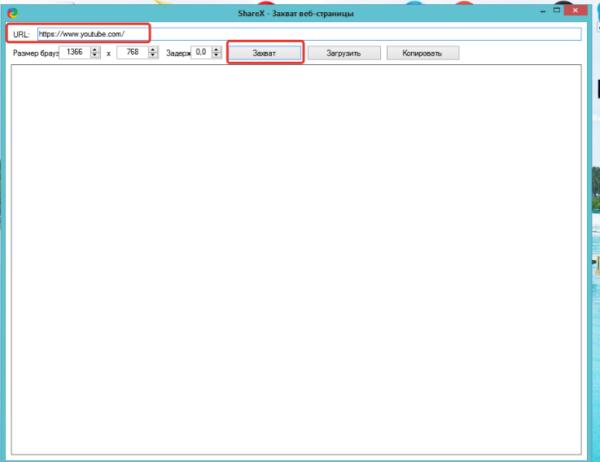 Вводим URL-адрес нужной страницы в текстовом поле и щелкаем «Захват»