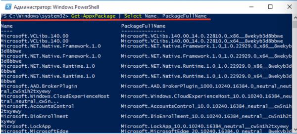 Вводим команду Get-AppxPackage   Select Name, PackageFullName, нажимаем Enter