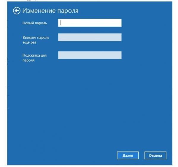 Вводим новый пароль и нажимаем «Далее»
