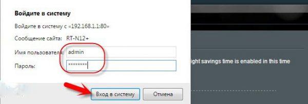 Вводим новый пароль после перезагрузки маршрутизатора