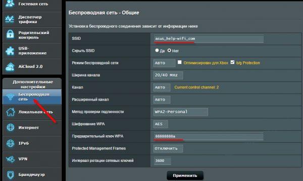 Вводим пароль для доступа к беспроводной сети