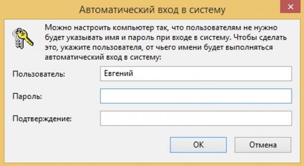 Вводим пароль и его подтверждение, нажимаем «ОК»