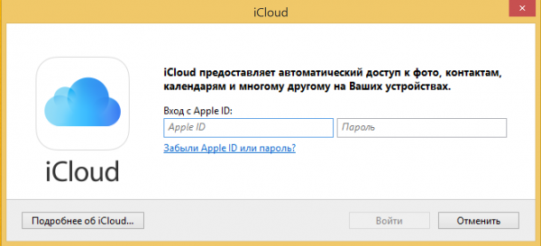 Вводим свои «Apple ID» и «Пароль»