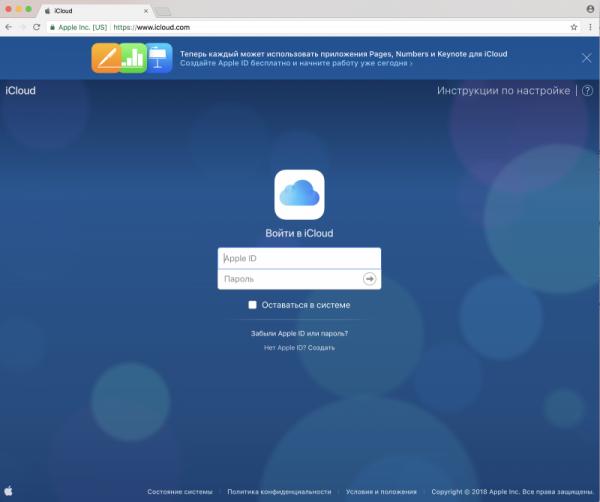 Вводим свои данные в окне «Apple ID» и «Пароль», ставим галочку в пункте «Оставаться в системе» если заходим с нашего компьютера
