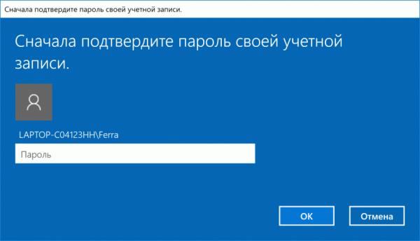 Вводим свой пароль от аккаунта Microsoft и нажимаем «Ок
