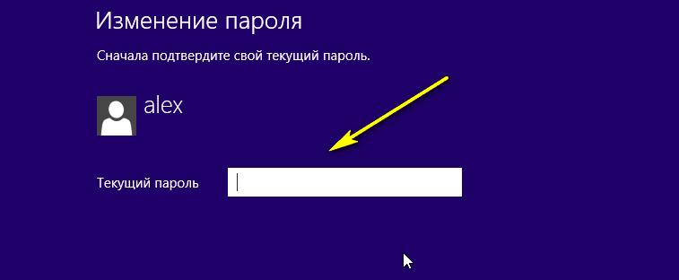 Вводим текущий пароль