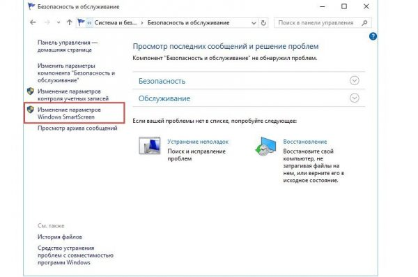 Выбираем «Изменение параметров Windows SmartScreen»