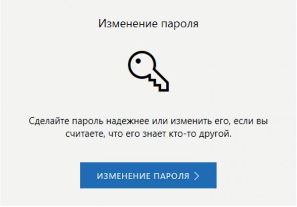 Выбираем «Изменение пароля»