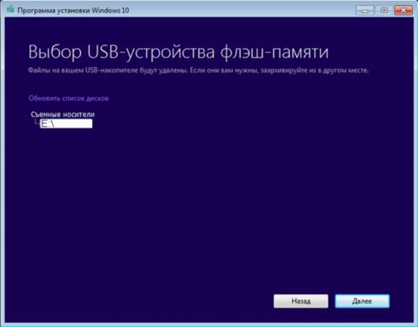 Выбираем носитель, на который хотим установить Windows