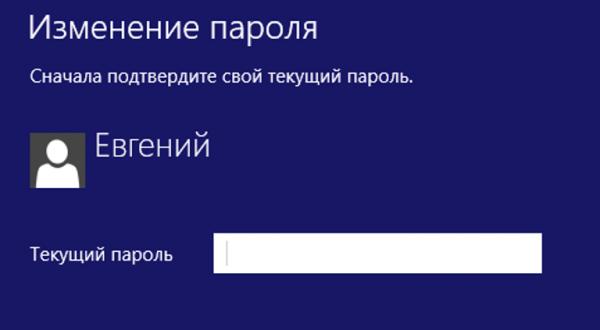 Выбираем первый пункт «Изменить пароль» и в поле вводим старый пароль
