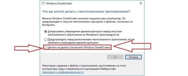 Выбираем пункт «Ничего не делать (отключить Windows SmartScreen)»