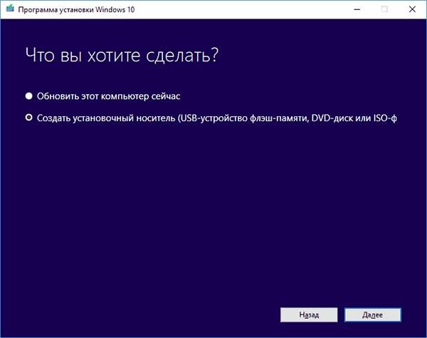 Выбираем пункт «Создаем установочный носитель (USB-устройство флэш-памяти, DVD-диск или ISO-ф)»