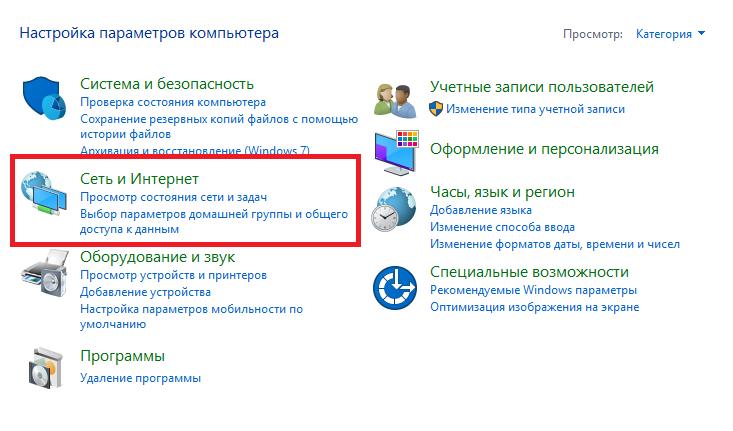 Выбираем раздел «Сеть и Интернет»