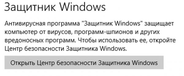 Выбираем строку «Защитник Windows», затем нажимаем кнопку «Открыть Центр безопасности Защитника Windows»