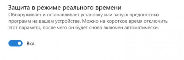 Выключаем «Защиту в режиме реального времени», перетащив ползунок на режим «Выключено»