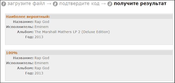 Загружаем короткий файл аудио фрагмента или указываем URL-адрес, нажимаем «Продолжить»