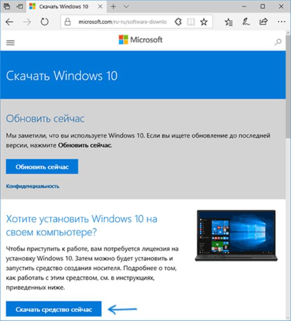Загружаем на компьютер инструмент Windows 10 Media Creation Tool