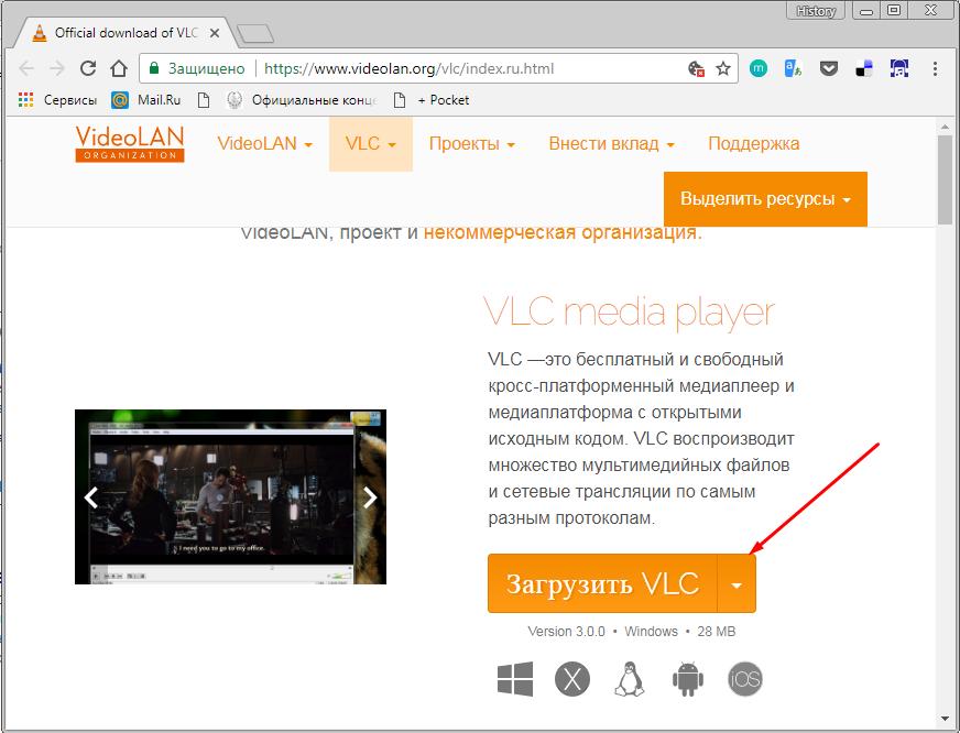 Загружаем программу VLC