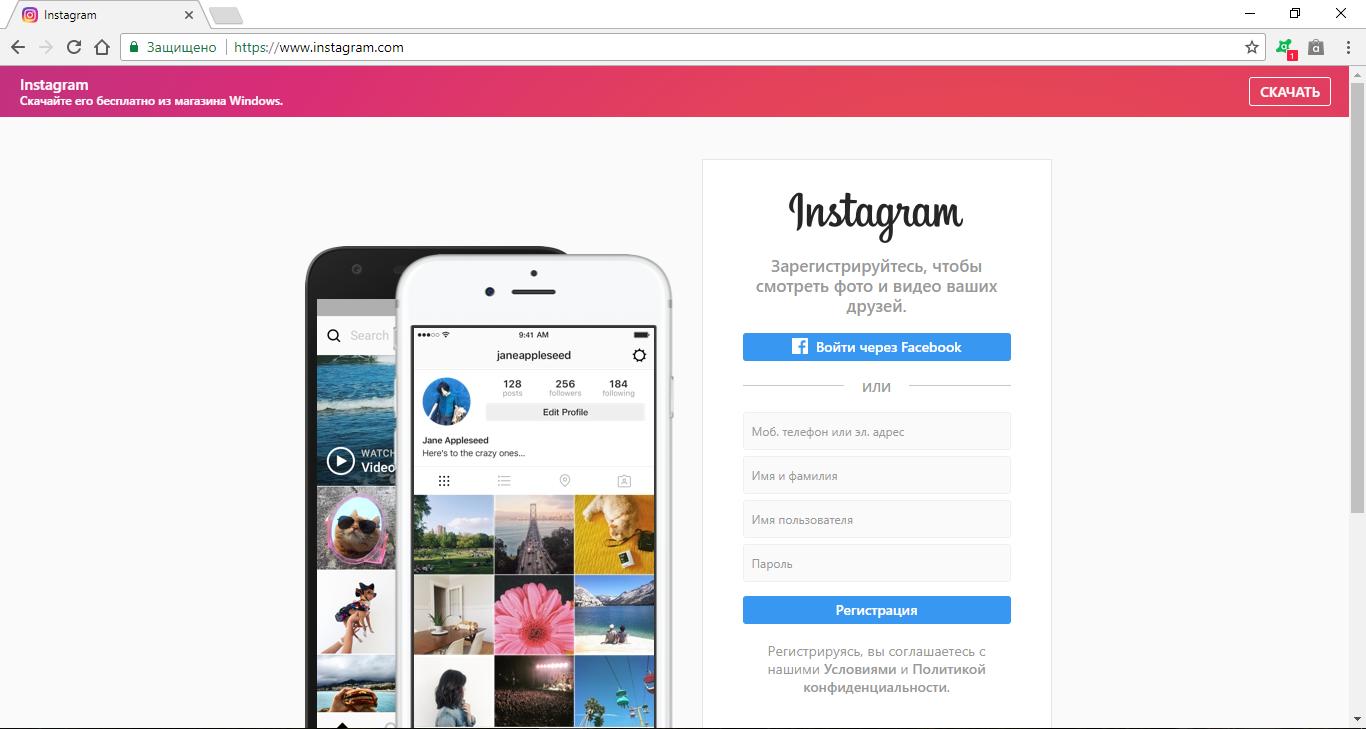 Заходим на сайт Instagram.com через Google Chrome